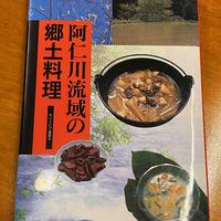 阿仁川流域の郷土料理