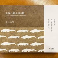 『世界の紙を巡る旅』(type H)