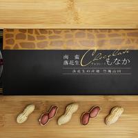 南蛮落花生チョコレート最中6個入り