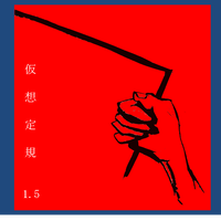 仮想定規1.5 CD