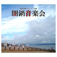 闇鍋音楽会 CD