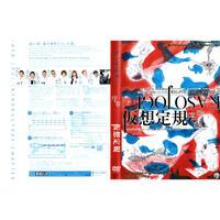 「仮想定規 -序の章-」2016旗揚げ公演 DVD