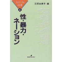 江原由美子編『フェミニズムの主張 性・暴力・ネーション〈4〉』