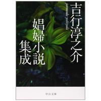 吉行淳之介『娼婦小説集成』