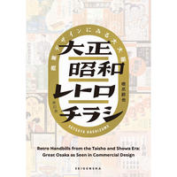 橋爪節也『大正昭和レトロチラシ 商業デザインにみる大大阪』