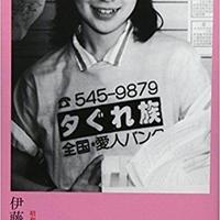 伊藤裕作 『愛人バンクとその時代』