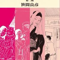 笹間良彦『性の日本史』