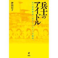 押田信子『兵士のアイドル 幻の慰問雑誌に見るもうひとつの戦争』