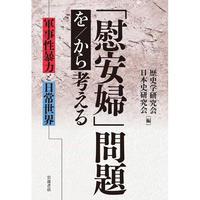 歴史学研究会編・日本史研究会集『「慰安婦」問題を/から考える 軍事性暴力と日常世界』