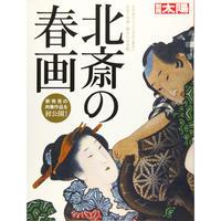 早川聞多『北斎の春画』