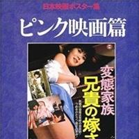 円尾敏郎『日本映画ポスター集 ピンク映画篇』