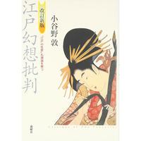 小谷野敦『江戸幻想批判 「江戸の性愛」礼讃論を撃つ』