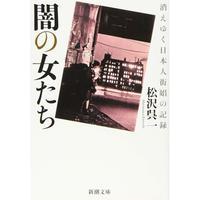 松沢呉一『闇の女たち―消えゆく日本人街娼の記録』