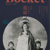 Bocket ぼけっと 4号(北海道遊廓特集)