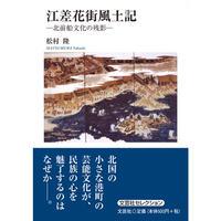 松村隆『江差花街風土記  北前船文化の残影』