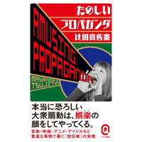 辻田真佐憲『たのしいプロパガンダ』