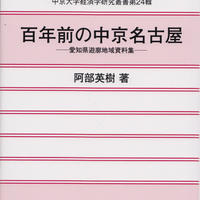 阿部英樹 『百年前の中京名古屋 愛知県遊廓地域資料集』