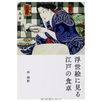 林綾野『浮世絵に見る 江戸の食卓』
