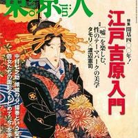 『東京人 江戸吉原入門』2018年11月号