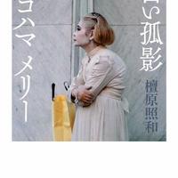 檀原照和『白い孤影 ヨコハマメリー』