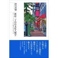 砂川秀樹『新宿二丁目の文化人類学 ゲイ・コミュニティから都市をまなざす』