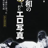 百々由紀男『昭和の禁じられたエロ写真』