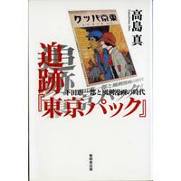 高島真  『追跡「東京パック」 下田憲一郎と風刺漫画の時代』