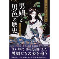 安藤優一郎『江戸文化から見る 男娼と男色の歴史』