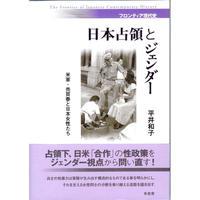 平井和子『日本占領とジェンダー 米軍・売買春と日本女性たち』