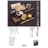 谷田有史,村田孝子『江戸時代の流行と美意識 装いの文化史』