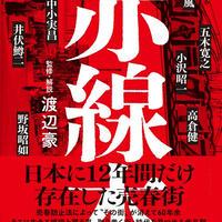 【カストリ書房限定】渡辺豪『赤線本』ステンドグラスしおり付き