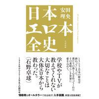 安田理央『日本エロ本全史』
