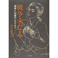 川口恵美子『戦争未亡人 被害と加害のはざまで』
