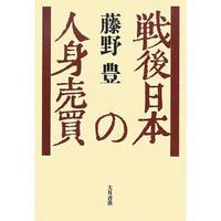 藤野豊『戦後日本の人身売買』