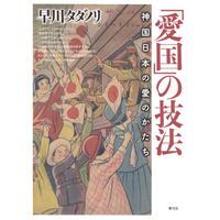 早川タダノリ『「愛国」の技法 神国日本の愛のかたち』