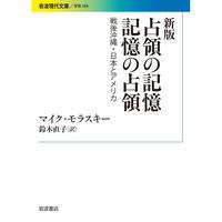 マイク・モラスキー『占領の記憶 記憶の占領 戦後沖縄・日本とアメリカ』
