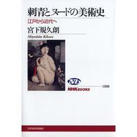 宮下規久朗『刺青とヌードの美術史 江戸から近代へ 』