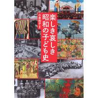 小泉和子『楽しき哀しき昭和の子ども史』