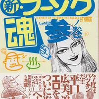 【カストリ書房限定】平口広美の新・フーゾク魂  3(平口広美氏サイン入り)