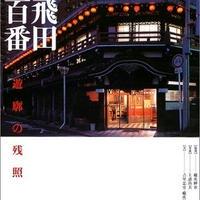 橋爪紳也・上諸尚美・吉里忠史・加藤政洋『飛田百番 遊廓の残照』