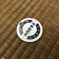 〝特殊なお店〟鑑札型USBメモリ(単独購入不可)