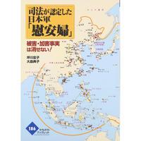 坪川宏子,大森典子『司法が認定した日本軍「慰安婦」』