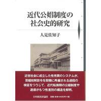 人見佐知子『近代公娼制度の社会史的研究』