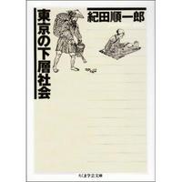 紀田順一郎『東京の下層社会』