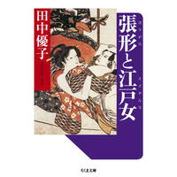田中優子『張形と江戸女』