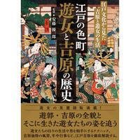 安藤優一郎編  『江戸の色町 遊女と吉原の歴史』 江戸文化から見た吉原と遊女の生活