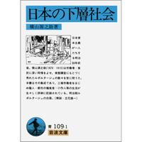 横山源之助『日本の下層社会』