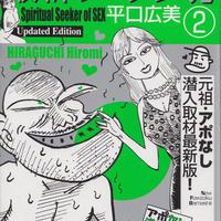 【カストリ書房限定】最新・フーゾク魂 2(平口広美氏サイン入り)