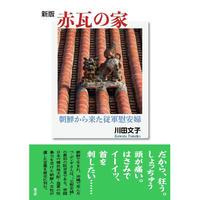 川田文子『新版 赤瓦の家』