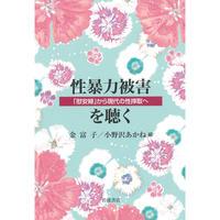 金富子, 小野沢 あかね編『性暴力被害を聴く 「慰安婦」から現代の性搾取へ』
